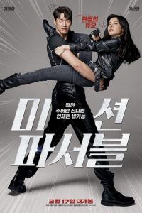 [Korean Movie] Mission Possible (2021) |Mp4 Download